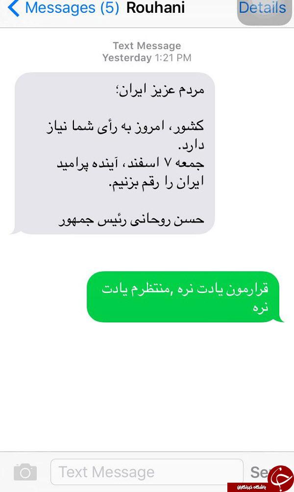 1456521153 عکس: جواب های جالب و خنده دار مردم به پیامک انتخاباتی حسن روحانی