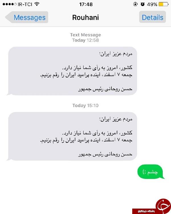 1456541598 عکس: جواب های جالب و خنده دار مردم به پیامک انتخاباتی حسن روحانی