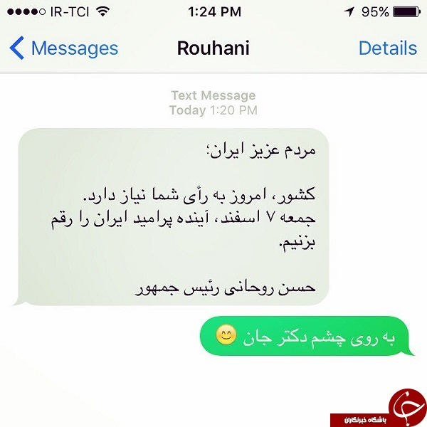 1456563273 عکس: جواب های جالب و خنده دار مردم به پیامک انتخاباتی حسن روحانی