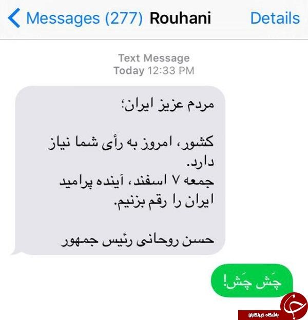 1456574373 عکس: جواب های جالب و خنده دار مردم به پیامک انتخاباتی حسن روحانی