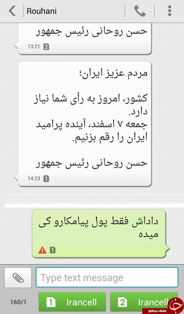 1456575065 عکس: جواب های جالب و خنده دار مردم به پیامک انتخاباتی حسن روحانی