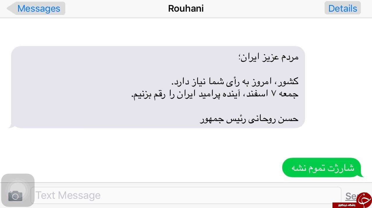 1456579878 عکس: جواب های جالب و خنده دار مردم به پیامک انتخاباتی حسن روحانی