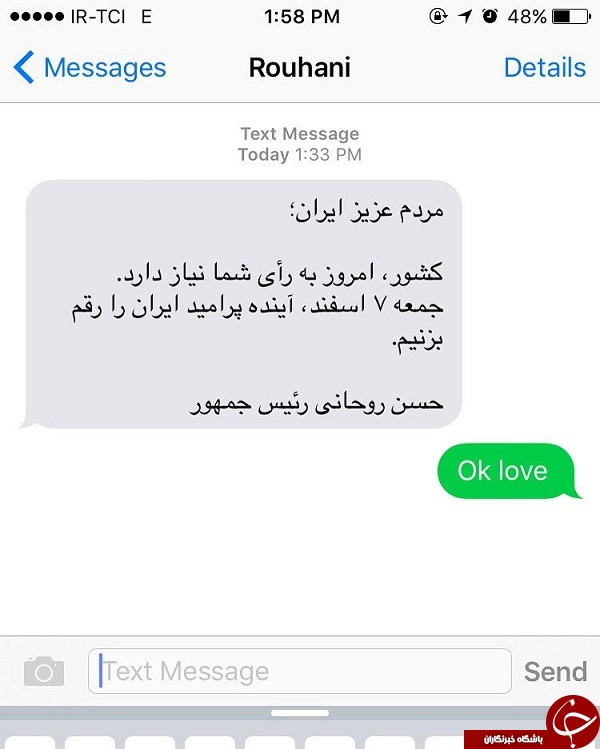 1456582433 عکس: جواب های جالب و خنده دار مردم به پیامک انتخاباتی حسن روحانی
