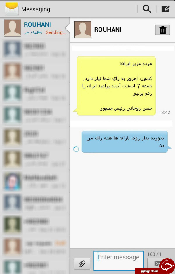 1456590011 عکس: جواب های جالب و خنده دار مردم به پیامک انتخاباتی حسن روحانی