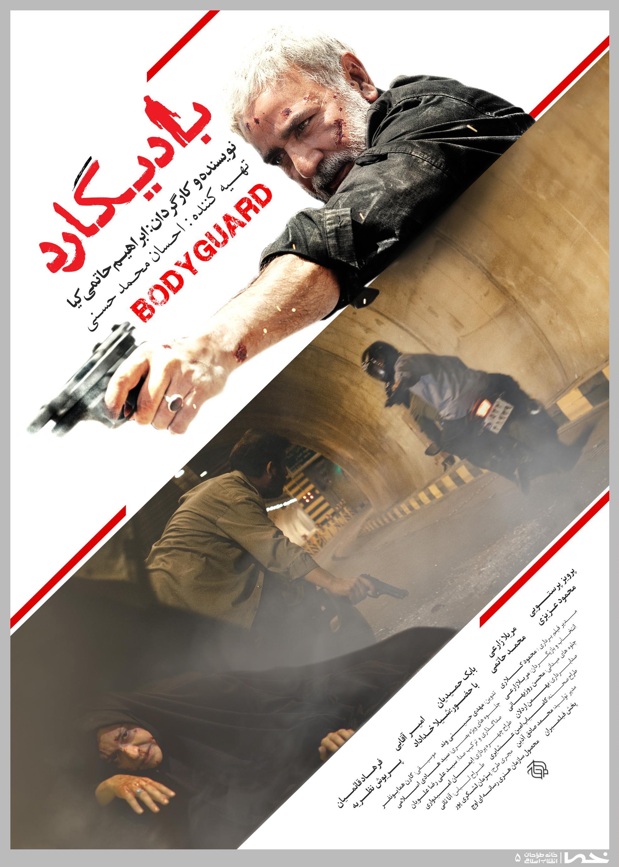 1462323512 رونمایی از جدیدترین پوسترهای فیلم بادیگارد
