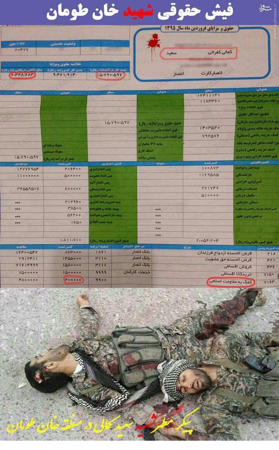 1463355711 فیش حقوقی شهید مدافع حرم ؛ عکس