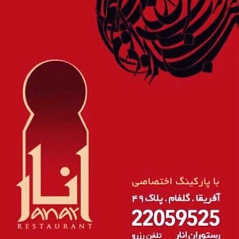1463428707 آدرس و شماره تلفن رستوران انار رستوران محمدرضا گلزار