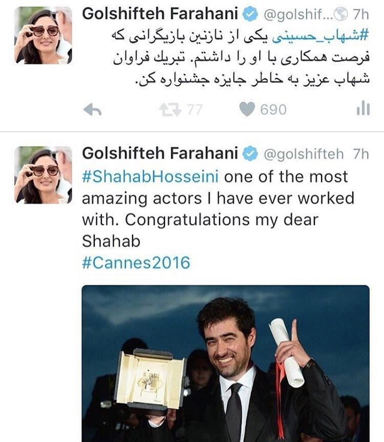 1464056041 تبریک هنرمندان به شهاب حسینی و اصغر فرهادی در یک نگاه