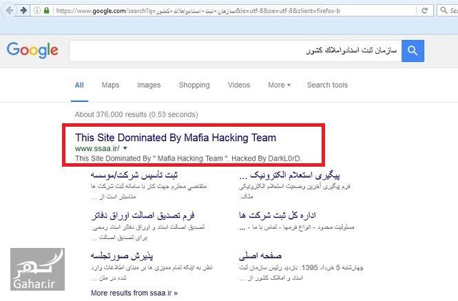 1464249660 سایت سازمان ثبت اسناد و املاک هم فیلتر شد! ؛ عکس