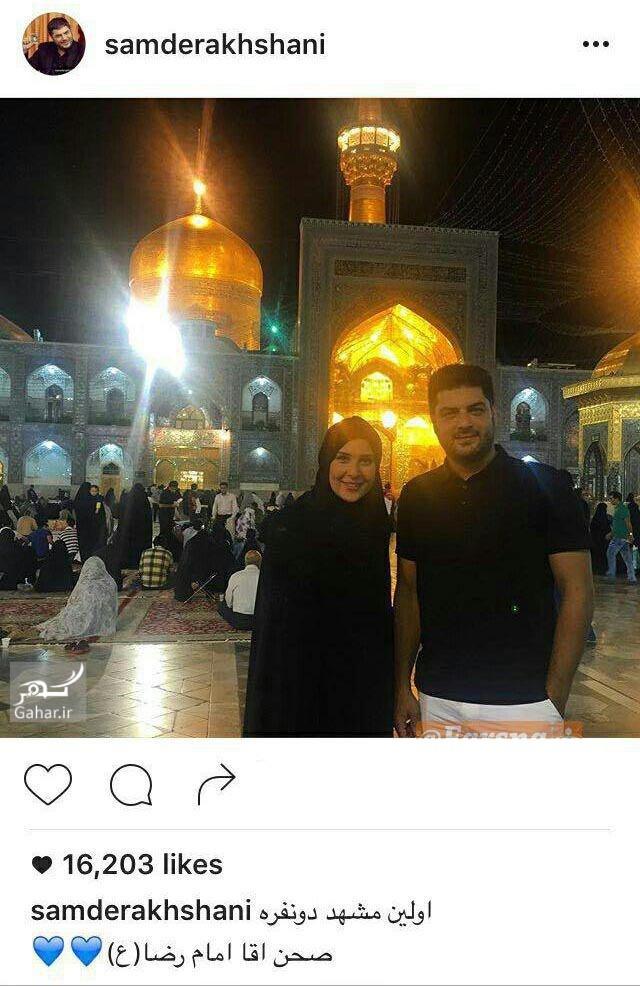 1464501943 عکس سام درخشانی و همسرش عسل در حرم امام رضا (ع)
