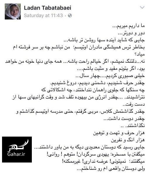 1468487909 لادن طباطبایی از ایران رفت