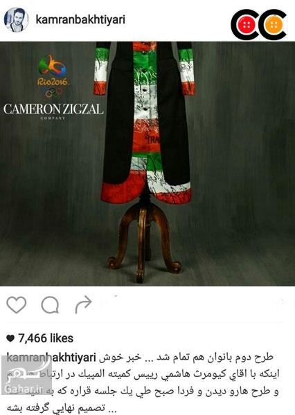 1469629185 عکس: طرح های پیشنهادی طراحان لباس برای لباس کاروان المپیک
