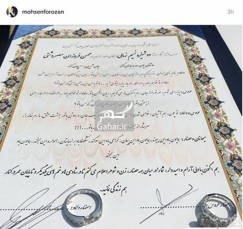 1470225843 عکس مراسم عقد محسن فروزان و همسرش نسیم نهالی