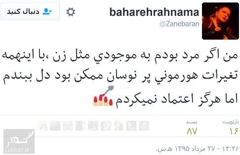 1471574837 متن بهاره رهنما در توییتر بر علیه زنان