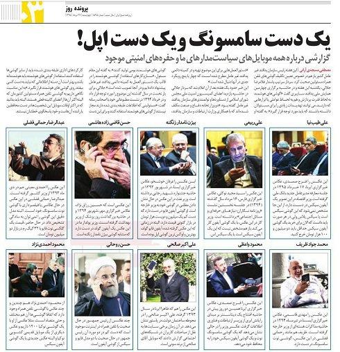 1471821019 عکس: مدل گوشی سیاستمداران ایرانی