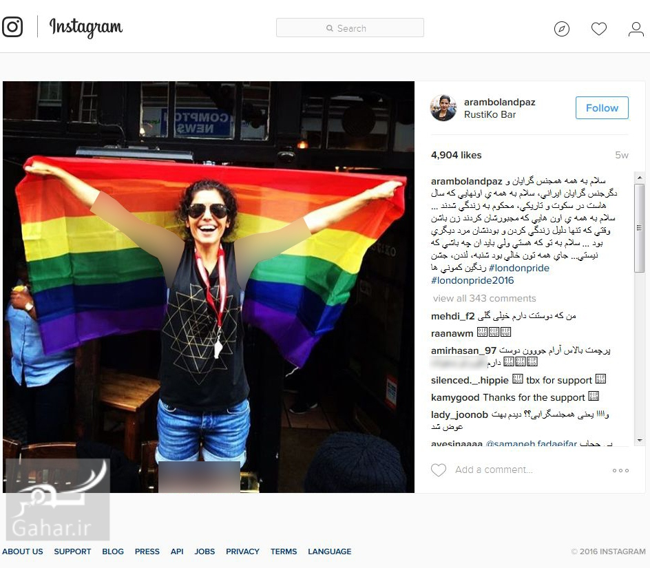 1472098017 مجری زن شبکه من و تو همجنس گرایی اش را علنی کرد