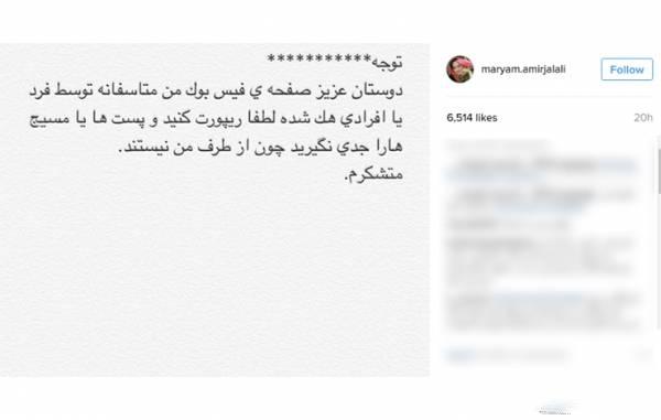 1472555403 ماجرای هک شدن صفحه اجتماعی مریم امیرجلالی