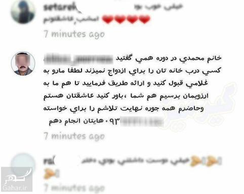 1472601120 خواستگاری یکی از طرفداران نرگس محمدی از او در اینستاگرام