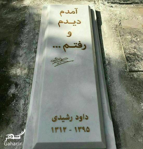 1475297893 سنگ قبر داوود رشیدی نصب شد + عکس