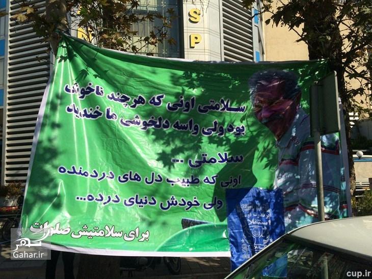 1478223327 اشک هواداران مقابل بیمارستان ایرانمهر برای منصور پورحیدری ؛ عکس