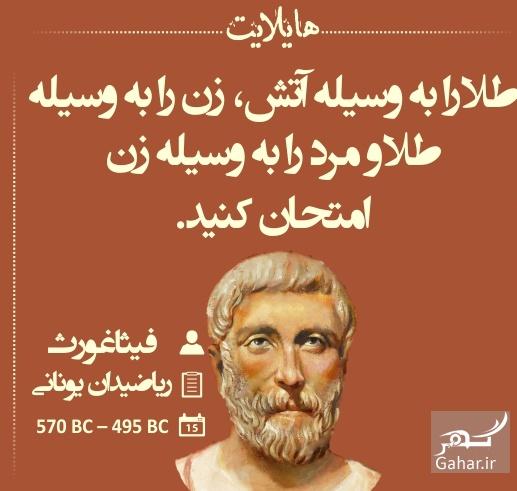 1480845317 گلچینی از حرفهای زیبای بزرگان در دنیا ؛ عکس نوشته
