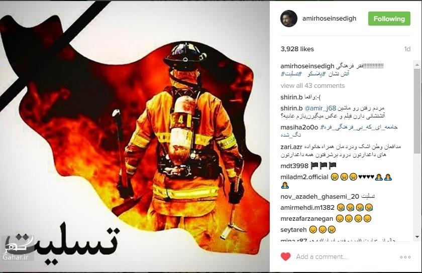 1485195862 ابراز همدردی هنرمندان با آتش نشانان فداکار پلاسکو+عکس