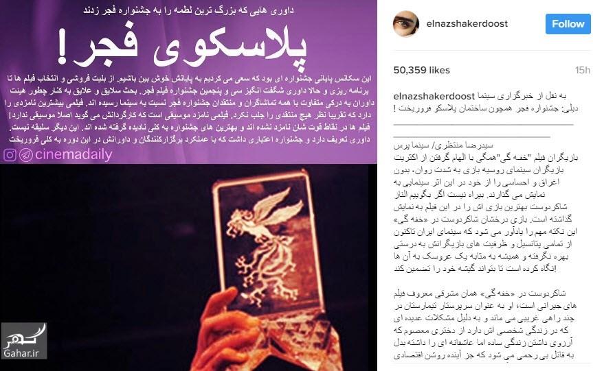 1486516757 واکنش هنرمندان به لیست نامزدهای جشنواره فجر در شبکه های اجتماعی