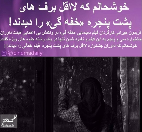 1486574190 واکنش هنرمندان به لیست نامزدهای جشنواره فجر در شبکه های اجتماعی