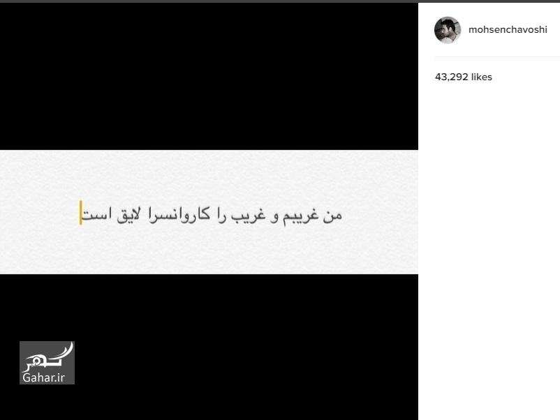 1487404465 جواب محسن چاوشی به شهرام آذر درباره صدایش