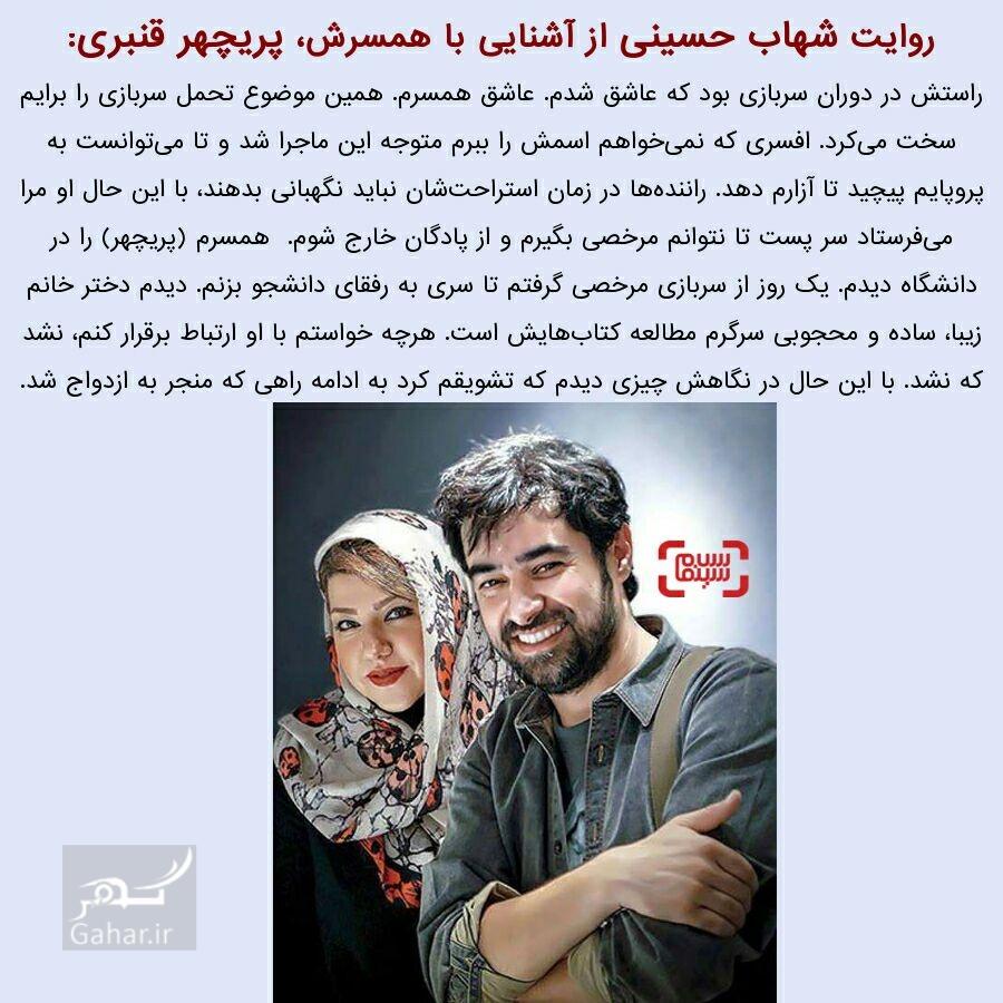 1491092323 داستان عاشقی شهاب حسینی و همسرش «پریچهر قنبری»