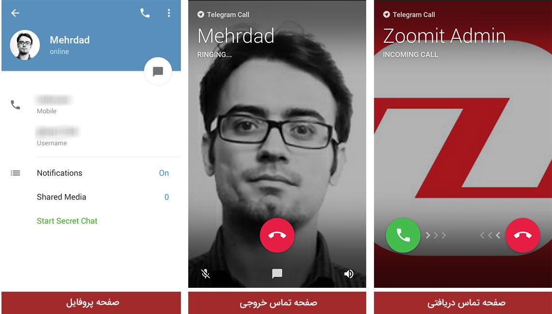 1492153357 آموزش فعال کردن تماس صوتی تلگرام