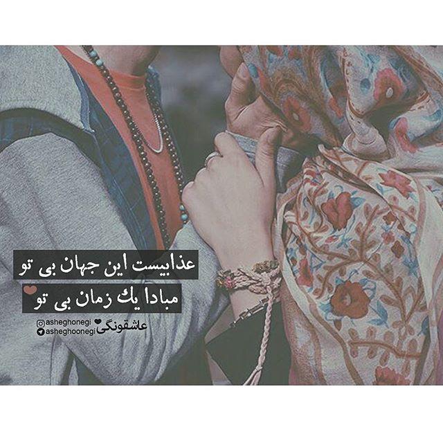 1501249556 عکس پروفایل عاشقانه خاص (60 عکس نوشته عاشقانه دو نفره)