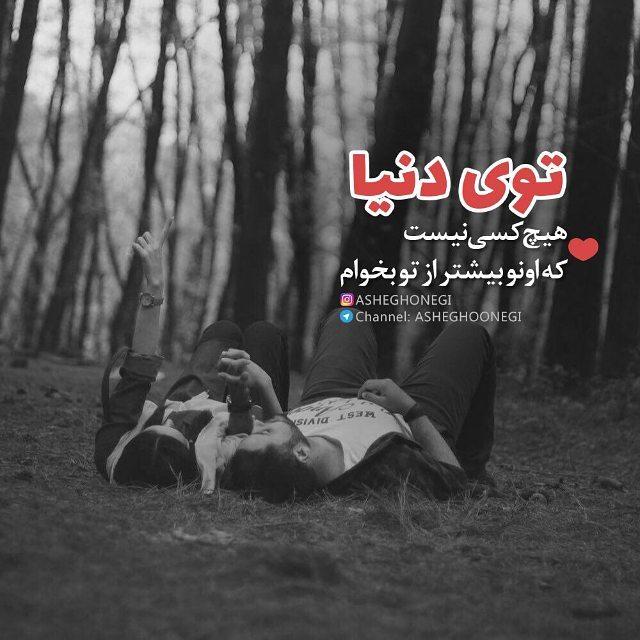 1501252788 عکس پروفایل عاشقانه خاص (60 عکس نوشته عاشقانه دو نفره)