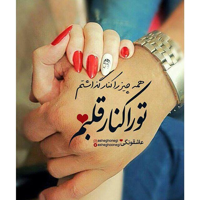 1501270395 عکس پروفایل عاشقانه خاص (60 عکس نوشته عاشقانه دو نفره)