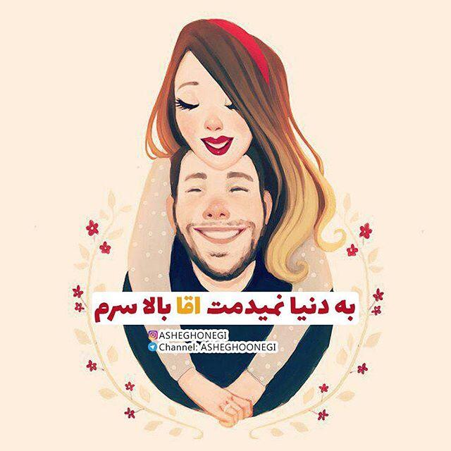 1501271117 عکس پروفایل عاشقانه خاص (60 عکس نوشته عاشقانه دو نفره)