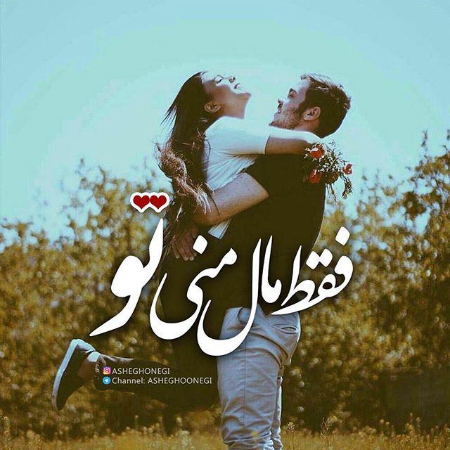 1501284668 عکس پروفایل عاشقانه خاص (60 عکس نوشته عاشقانه دو نفره)