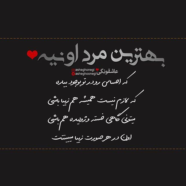 1501295434 عکس پروفایل عاشقانه خاص (60 عکس نوشته عاشقانه دو نفره)