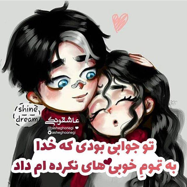 1501309034 عکس پروفایل عاشقانه خاص (60 عکس نوشته عاشقانه دو نفره)
