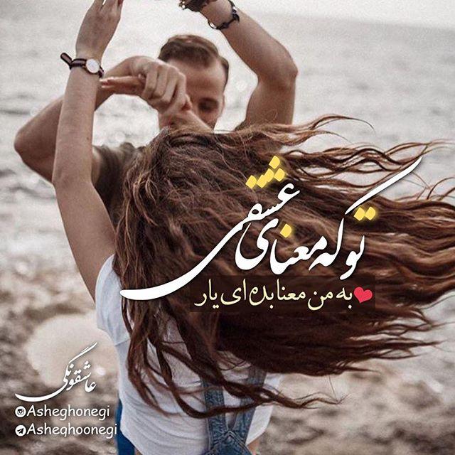 1501329178 عکس پروفایل عاشقانه خاص (60 عکس نوشته عاشقانه دو نفره)