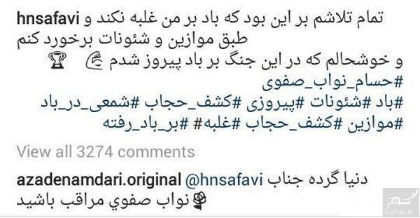 1503290681 واکنش آزاده نامداری به شوخی جنجالی حسام نواب صفوی + عکس