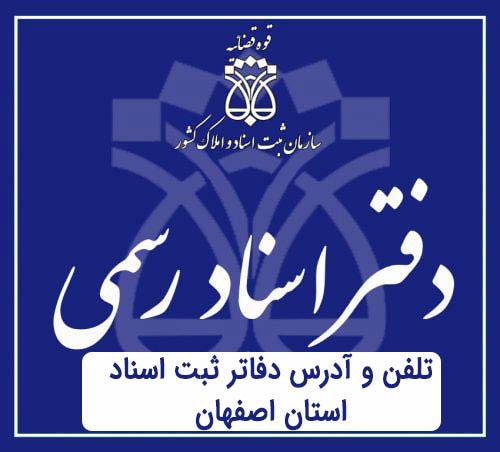 1512500466 تلفن و آدرس دفاتر ثبت اسناد اصفهان + شهرستانهای اصفهان