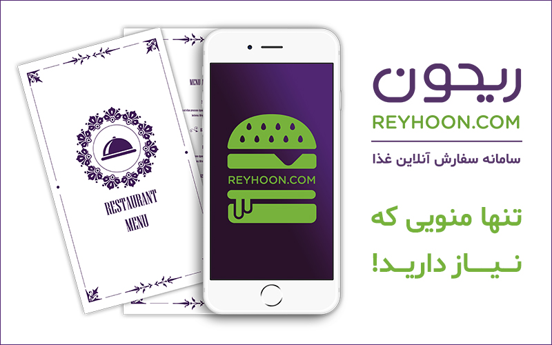 1516626688 ریحون رستورانی به وسعت ایران