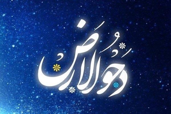 1564742460 زمان خواندن نماز دحوالارض + آموزش