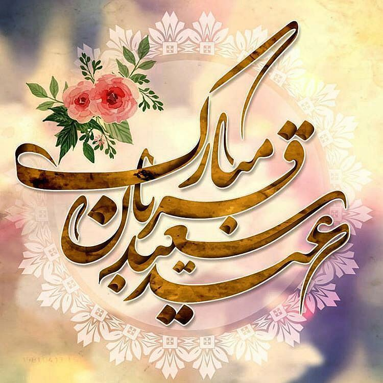 1565470615 عکس تبریک عید قربان عاشقانه
