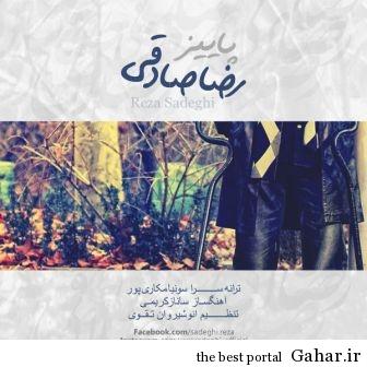 دانلود آهنگ پاییز از رضا صادقی, جدید 1400 -گهر