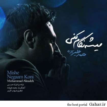 دانلود آهنگ محمد علیزاده میشه نگام کنی, جدید 1400 -گهر