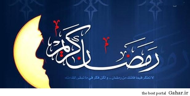 سریالهای ماه رمضان ۹۳ + ساعت پخش, جدید 1400 -گهر