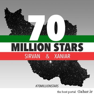 Sirvan آهنگ جدید سیروان خسروی و زانیار هفتاد میلیون ستاره