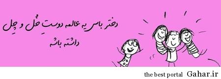 دختر باس … ( طنز تصویری ), جدید 1400 -گهر