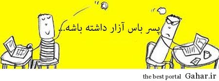 پسر باس … ( طنز تصویری ), جدید 1400 -گهر